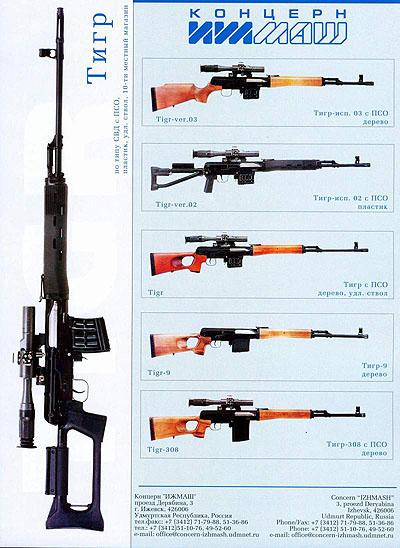 Dragunov dot net - Izhmash Dragunov Tiger Hunting Rifle